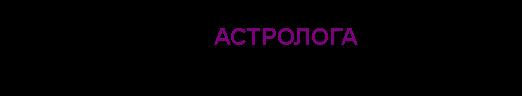 Астролог Ирина Дешевицина. Logo